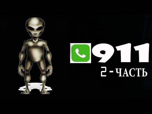 6 Мистических и Жутких Звонков в 911 ч2.
