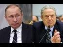 Путин выдает международный ордер на арест Джорджа Сороса