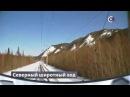 Северный широтный ход | Технологии | Телеканал Страна