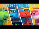 Мультики для детей Дино вперед 9 серия Мультфильм про машинки и животных Зайчики котики динозавр