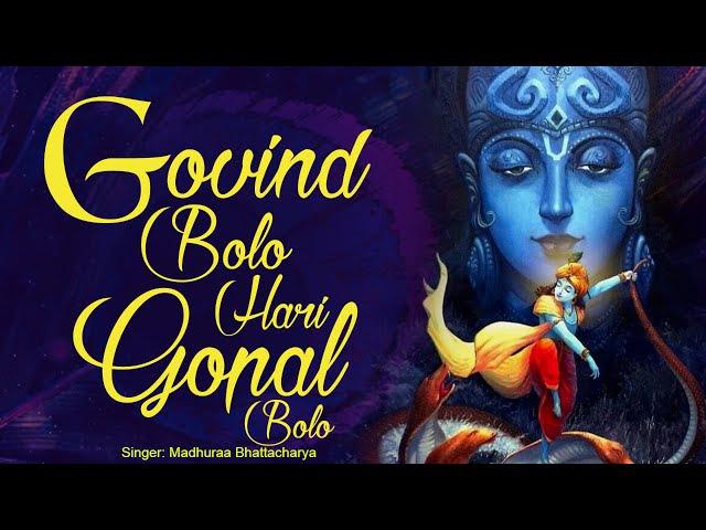 GOVIND BOLO HARI GOPAL BOLO | VERY BEAUTIFUL SONG - POPULAR KRISHNA BHAJAN ( FULL SONG )