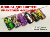 Фольга для ногтей / Кракелюр фольгой / Экспресс-дизайн ногтей