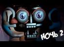 НОВЫЙ АНИМАТРОНИК - УЖАСЕН! ✅ Five Nights at Freddys Sister Location - НОЧЬ 2