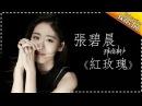 张碧晨《红玫瑰》-《歌手2017》第8期 单曲纯享版The Singer【我是歌手官方频道】