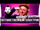Истории от Дезертода Потомственный электрик!