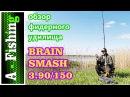 Обзор\отзыв фидерное удилище BRAIN SMASH 3.90\150