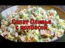 Салат Оливье с колбасой рецепт