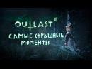 Самые СТРАШНЫЕ моменты Outlast 2