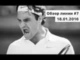 Ставки и прогнозы на спорт от Хочу Прогноз 7 Теннис, Australian Open 2017