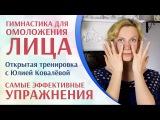 Гимнастика для лица – Самые эффективные упражнения (открытая тренировка с Юлией Ковалевой)