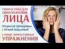 Гимнастика для лица – Самые эффективные упражнения (открытая тренировка с Юлией Ковалёвой)