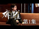 麻雀 01丨Sparrow 01 (主演:李易峰 周冬雨 张鲁一 张若昀)【TV版】