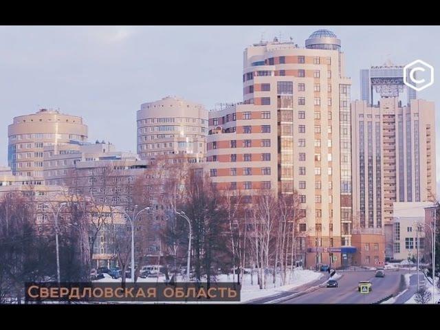Урал: Свердловская область | Регионы | Телеканал Страна