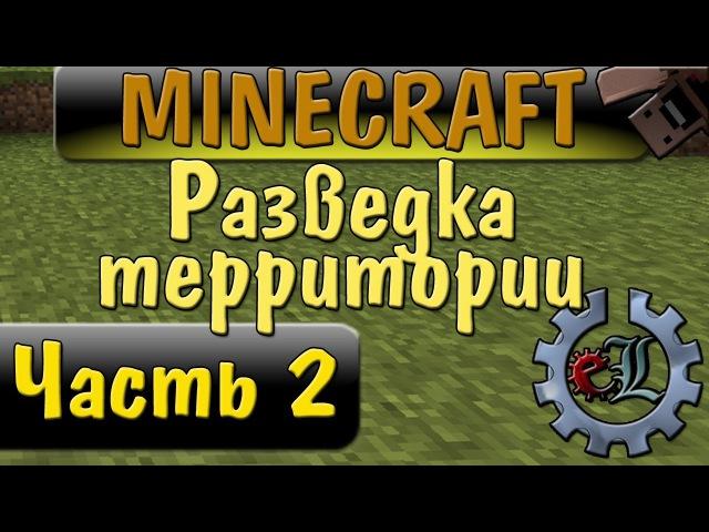 Играем в Minecraft по русски - Часть 2 - Разведка территории