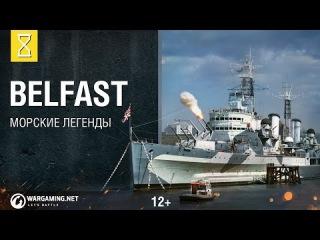 Крейсер Belfast. Морские легенды [World of Warships]
