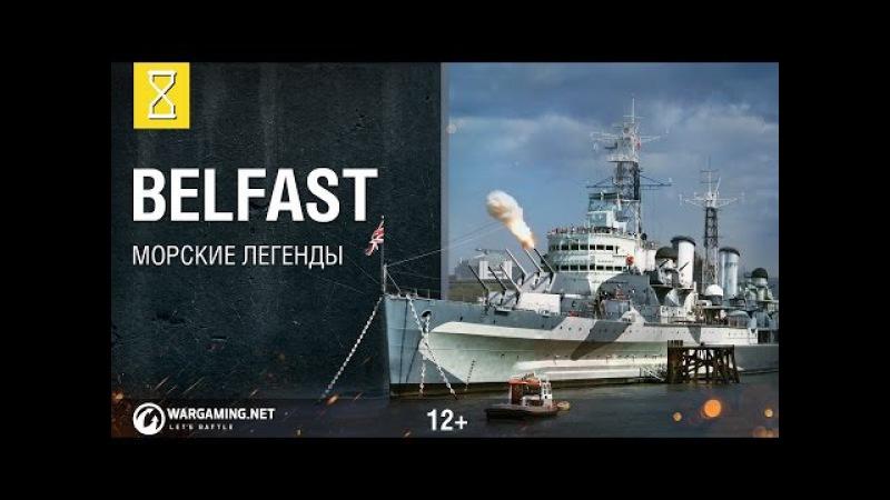 Крейсер HMS Belfast. Морские легенды