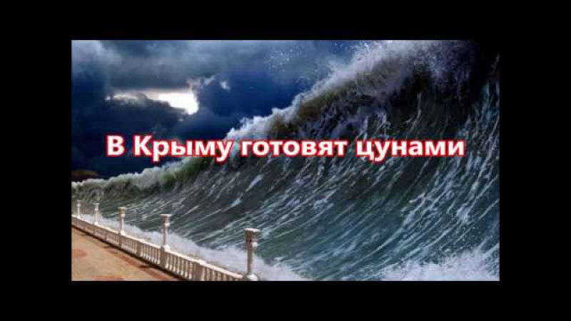 В Крыму готовится большой шухер апокалипсиса