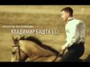 Иван Бурляев - (ОST) Степные дети