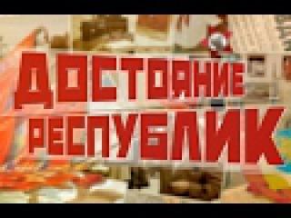 Достояние республик. РСФСР. Часть 1 HD