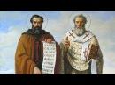 Святые равноапостольные Мефодий и Кирилл, учители словенские - день памяти 24 мая.