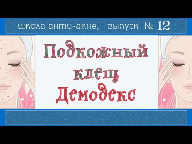 40| Демодекс нам НЕ ВРАГ | Демодекоз и акне | Компресс, гидролат, ДЕМОТЕН, питание и режим