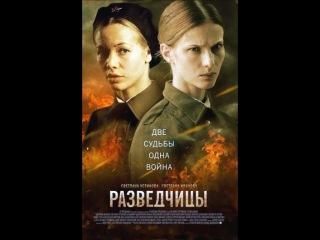 Разведчицы - 2 серия. смотреть онлайн в хорошем качестве HD