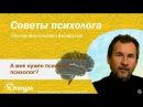 А мне нужен психиатр, психолог? Врач-психотерапевт, психолог Белорусов С.А.