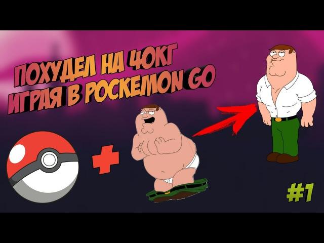 1 Новости андроид | Похудел на 40 кг играя в покемон го (Pokemon Go) | The Elder Scrolls андроид