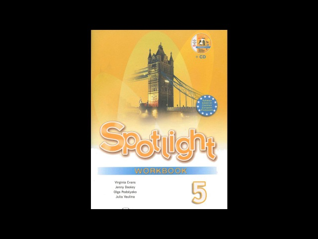 Spotlight 5 Workbook Class CDs / Английский в фокусе - Аудиокурс к УМК для 5 класса рабочая тетр ...