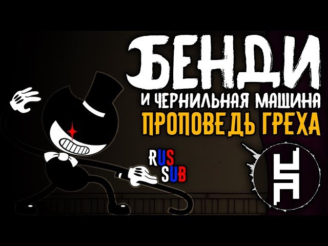 Gospel of Dismay | (РУССКИЕ СУБТИТРЫ) (RUS SUB) | DAGames | BENDY CHAPTER 2 SONG |【60 FPS】