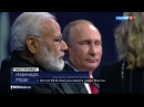 Putin's best moments with NBC's Megyn Kelly