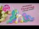 Принцесса Селестия ❤️ Май Литл Пони. Полимерная глина мастер класс My Little Pony princess Celestia