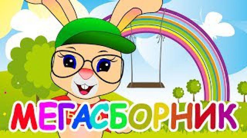 МЕГАСБОРНИК 🌈✨Школа кролика БОБО🌈✨ Все серии подряд ✨Развивающие мультики ПОТЕШКИ, ПЕСЕНКИ, СТИШКИ