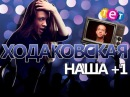 Дурнев 1 Ходаковская собирает 100 000 просмотров