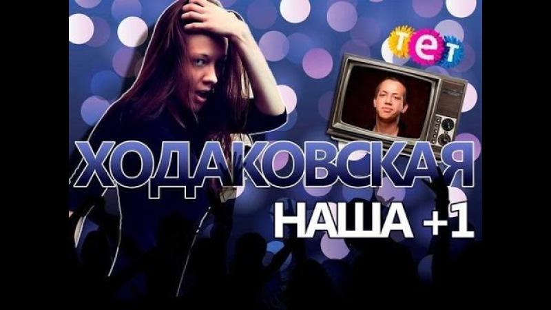 Дурнев 1: Ходаковская собирает 100 000 просмотров