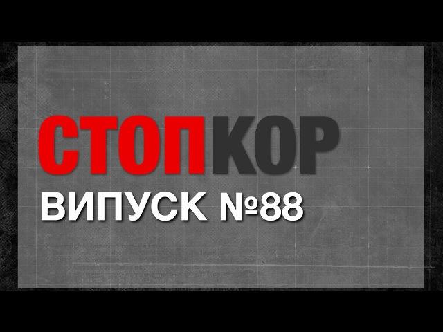 «Стоп Корупції» | ВИПУСК №88