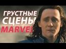 ДО СЛЁЗ - самые ГРУСТНЫЕ сцены МАРВЕЛ/MARVEL О чём Вы не знали