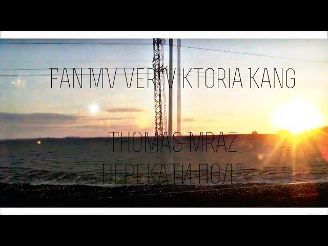 Thomas Mraz – Перекати поле (Fan MV ver. Viktoria Kang ) 2016