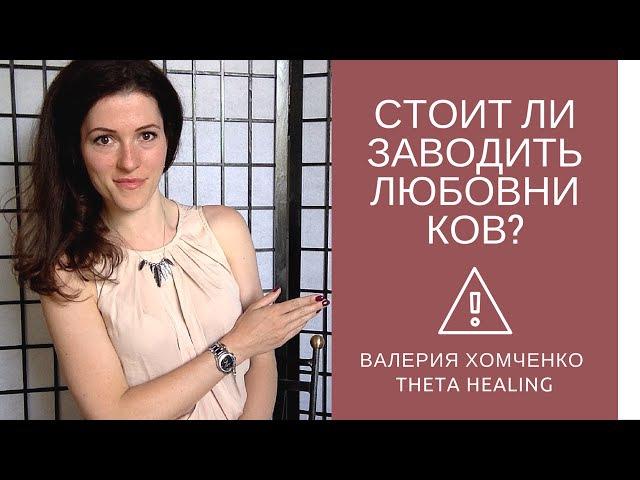 Биоэнергетика: Стоит ли заводить любовников? Отношения или секс?