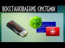 Аварийное восстановление системы PC-Vestnik