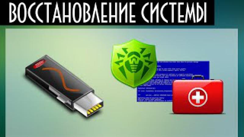 Аварийное восстановление системы PC