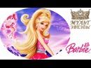♛ Барби Сказочная страна Моды