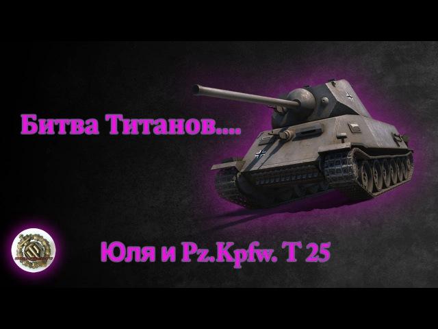 Юля за штурвалом Pz.Kpfw. T 25 - Битва Титанов. Такого нагиба ты ещё не видел... 🔝 World Of Tanks