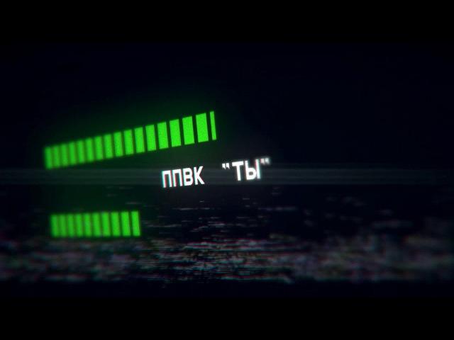 ППВК - ТЫ (cut) (МАЯК-233 LED)