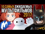 ТОП-10 Самых ожидаемых МУЛЬТФИЛЬМОВ 2017 — по версии Игромании
