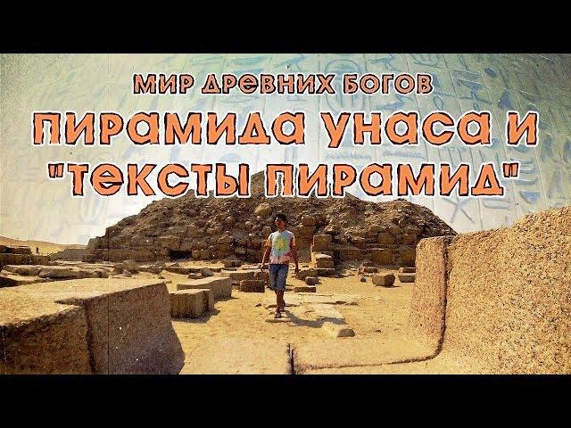 Мир Древних Богов Пирамида Унаса и тексты пирамид Unas pyramid texts