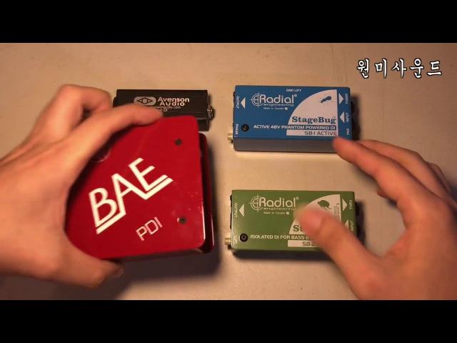 BAE pdi passive Di , Avenson Small Di , Radial SB1,SB2 ,compilation / 원미사운드