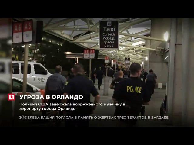Полиция США задержала вооруженного мужчину в аэропорту города Орландо