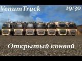 ETS2 MP | Euro Truck Simulator 2 - Открытый конвой ВТК Venum Truck! | 30.03.2017