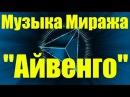 Музыка Миража Айвенго ремикс Ритмичная Танцевальная ретро Музыка 80 90 годов